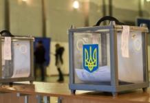 вибори в Україні втручання РФ