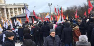 Москва РФ митинг против Курил