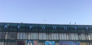 Международный аэропорт Запорожье