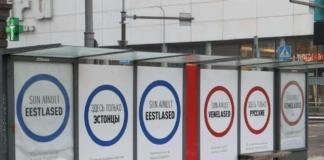 «Здесь только русские»: политик объяснила смысл рекламных плакатов на остановках Эстонии