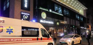 McDonald's на киевском Крещатике
