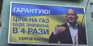 Каплин билборд