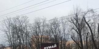 билборд Думай
