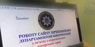 украинская киберполиция