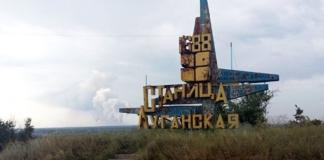 разведение сил у Станицы Луганской