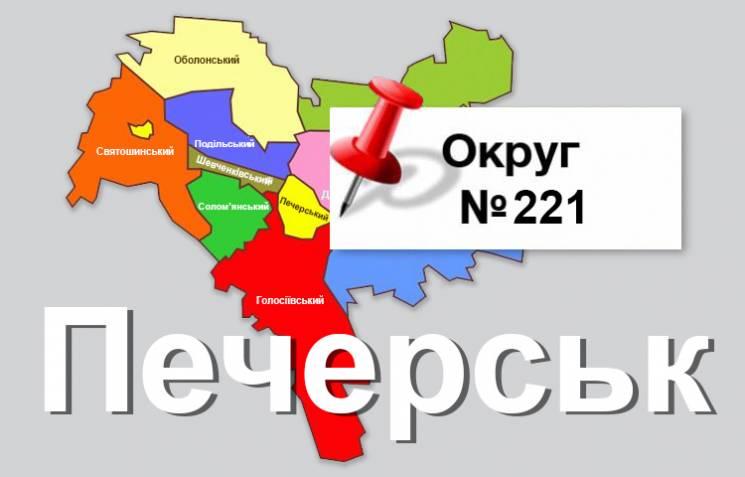221 округ кандидати