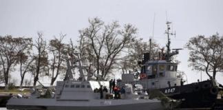 задержание украинских кораблей в Керченской протоке