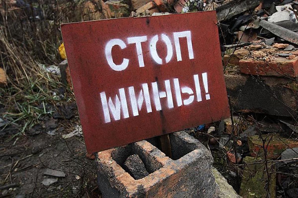 Донбасс мины Зайцево