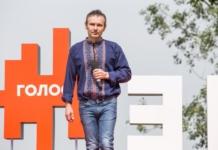 Голос Вакарчук