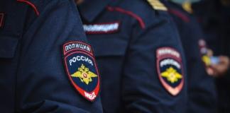 полиция РФ