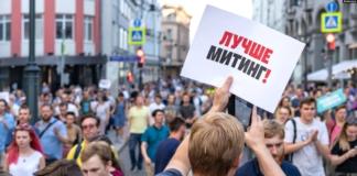 У Москві силовики затримали близько 140 учасників акції за вільні вибори