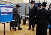 Израиль выборы