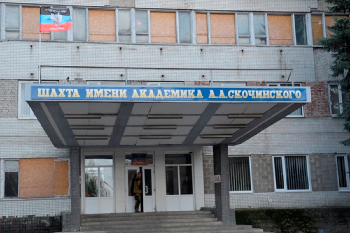 шахты имени Скочинского в Донецке