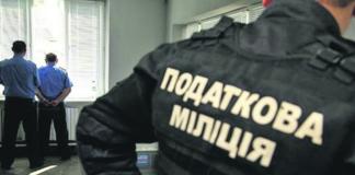налоговая милиция