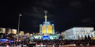 День Достоинства Киев