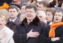Тимошенко Вакарчук и Порошенко