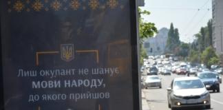 Вся реклама на украинском: сегодня вступил в силу новый закон