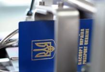 Мінцифри представило варіанти дизайну електронного паспорта громадянина України