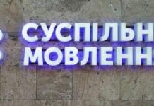 """""""UA """"Суспильне"""""""