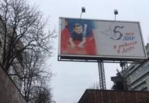 """В """"ДНР"""" использовали фото американского мальчика для агитационных билбордов"""
