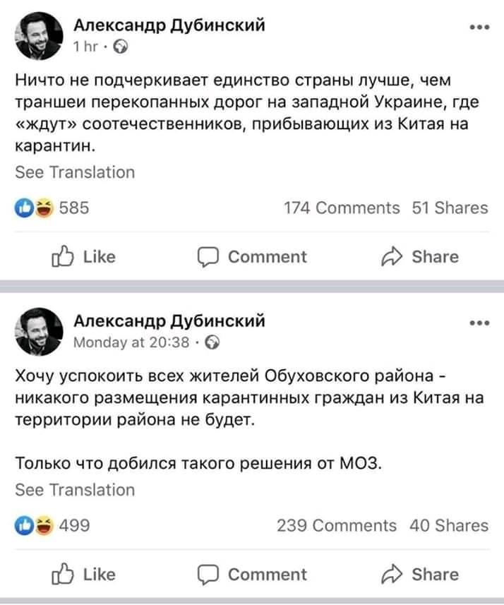 Українець українцеві коронавірус. Особливості національного рагулізму