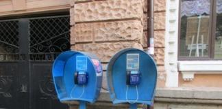 таксофоны в Украине