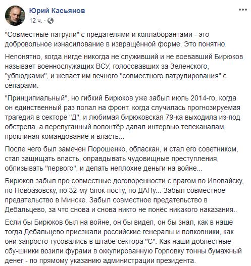 Збожеволів на тлі відриву від годівниці. Українці обговорюють скандальний пост Бірюкова про бійців ВСУ