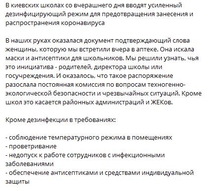 У школах Києва ввели заходи проти коронавируса