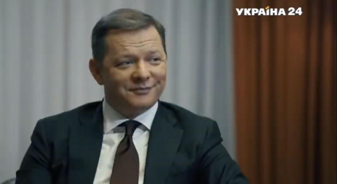 Ляшко: Реальний звіт уряду – в кишені кожного українця