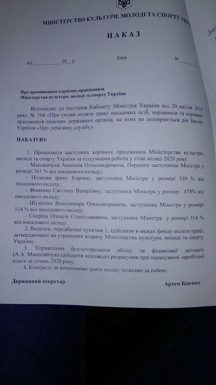 Заступники Бородянського за січень получил премії у размере понад 500% від окладу