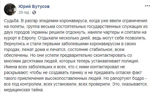 ЗМІ: У колішньої дівчини Богдана виявило коронавірус