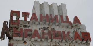 станица луганская кпп