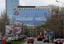 Донецк ДНР