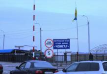 КПВВ Крым