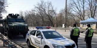 контроль на въезде в Киев