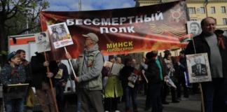 У Мінську заборонили акцію «Безсмертний полк» до Дня перемоги