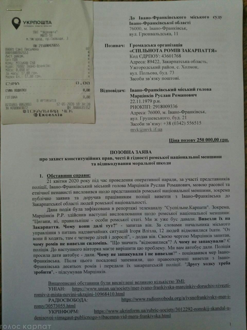 Ромська спільнота із Закарпаття хоче відсудити в мера Івано-Франківська 250 тисяч