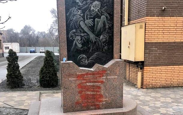 В Кривом Роге осудили вандала, осквернившего памятник жертвам Холокоста.
