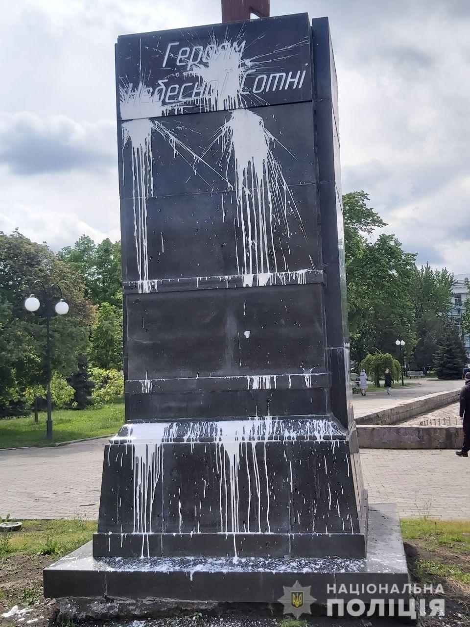 В Харькове вандали облили Фарба постамент Небесній сотні