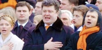 Порошенко, Тимошенко и Вакарчук