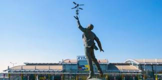 """аеропорт """"Київ"""""""