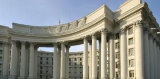 МЗС України