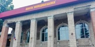 На Донбассе произошли обвалы на двух шахтах, есть жертвы