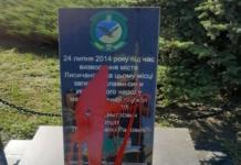 В Лисичанске вандалы осквернили памятник военным ВСУ