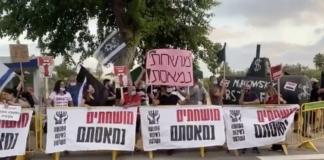 В Израиле тысячи людей вышли на акции протеста против правительства Нетаньяху