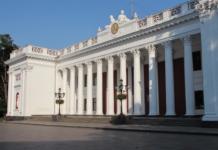 Одеська мерія