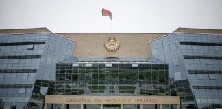 Верховний суд Білорусі