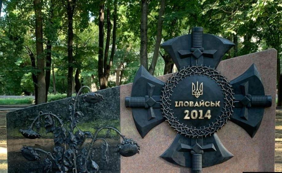 пам'ятник загиблим