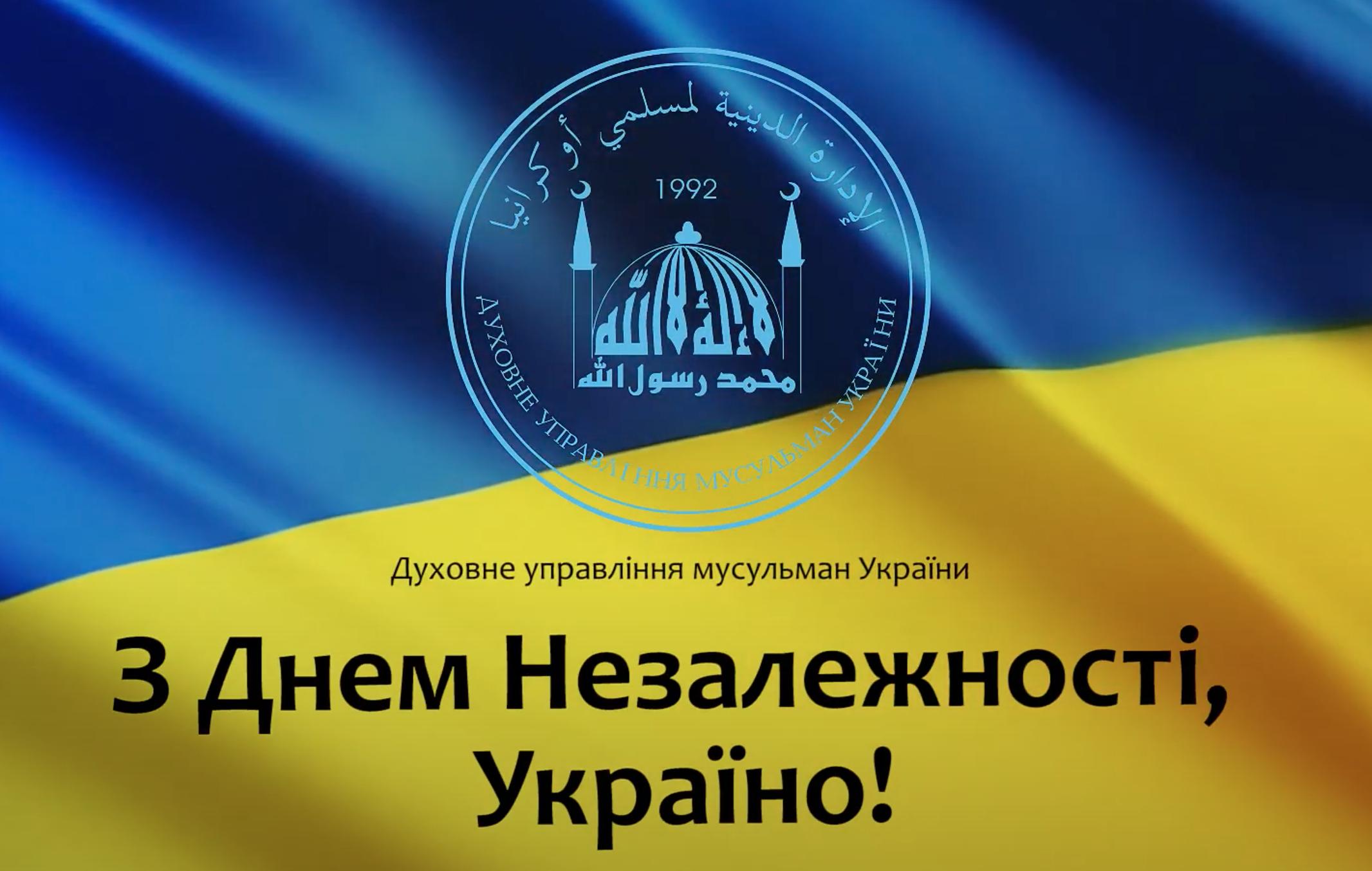 Мусульмани України