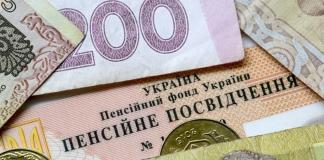 пенсия ОРДЛО